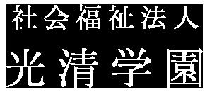 社会福巣法人 光清学園